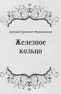 ZHeleznoe kol'co (in Russian Language)