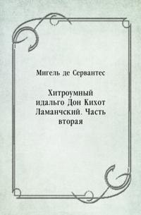 Hitroumnyj idal'go Don Kihot Lamanchskij. CHast' vtoraya (in Russian Language)