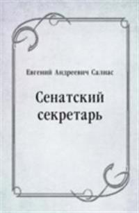 Senatskij sekretar' (in Russian Language)