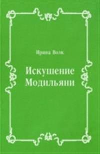 Iskushenie Modil'yani (in Russian Language)