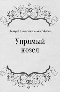 Upryamyj kozel (in Russian Language)