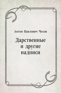 Darstvennye i drugie nadpisi (in Russian Language)