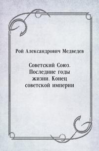 Sovetskij Soyuz. Poslednie gody zhizni. Konec sovetskoj imperii (in Russian Language)