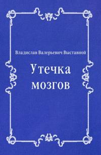 Utechka mozgov (in Russian Language)