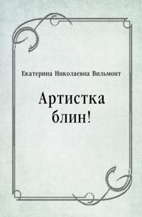 Artistka  blin! (in Russian Language)