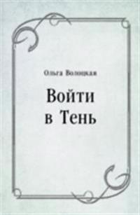 Vojti v Ten' (in Russian Language)