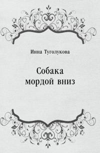 Sobaka mordoj vniz (in Russian Language)