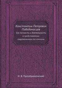 Konstantin Petrovich Pobedonostsev Ego Lichnost I Deyatelnost V Predstavlenii Sovremennikov Ego Konchiny