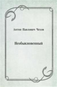Neobyknovennyj (in Russian Language)