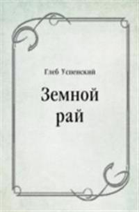 Zemnoj raj (in Russian Language)