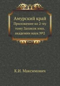 Amurskij Kraj Prilozhenie Ko 2-Mu Tomu Zapisok Imp. Akademii Nauk 2