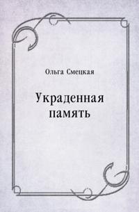 Ukradennaya pamyat' (in Russian Language)