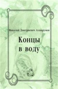 Koncy v vodu (in Russian Language)