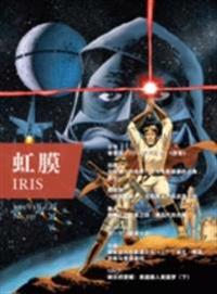 IRIS Mar.2015 Vol.1 (No.037) (Chinese Edition)