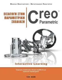 Eisagwgh Sthn Parametrikh Sxediash - Creo Parametric