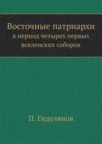 Vostochnye Patriarhi V Period Chetyreh Pervyh Vselenskih Soborov