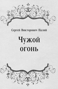 CHuzhoj ogon' (in Russian Language)