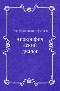 Apokrificheskij dialog (in Russian Language)