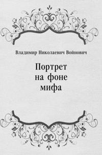 Portret na fone mifa (in Russian Language)