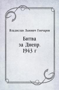Bitva za Dnepr. 1943 g. (in Russian Language)