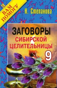 Zagovory sibirskoj tselitelnitsy - 9