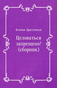 Celovat'sya zaprecsheno! (sbornik) (in Russian Language)