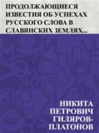 Prodolzhajushchiesja izvestija ob uspekhakh russkogo slova v Slavjanskikh zemljakh...