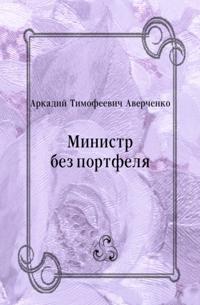 Ministr bez portfelya (in Russian Language)