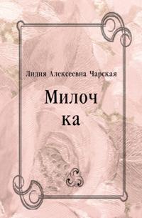 Milochka (in Russian Language)