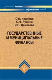Gosudarstvennye i munitsipalnye finansy: ucheb.posobie