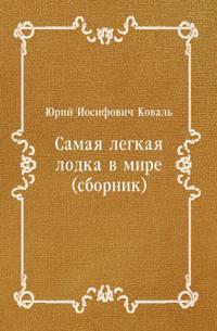 Samaya legkaya lodka v mire (sbornik) (in Russian Language)
