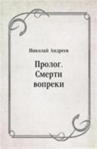 Prolog. Smerti vopreki (in Russian Language)