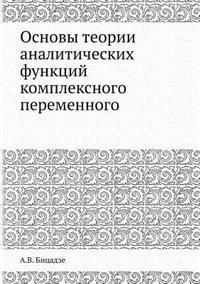 Osnovy Teorii Analiticheskih Funktsij Kompleksnogo Peremennogo