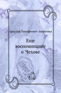 Ecshe vospominanie o CHehove (in Russian Language)