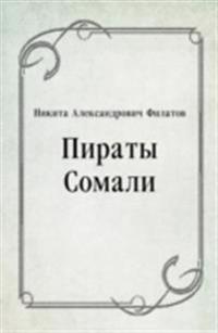 Piraty Somali (in Russian Language)