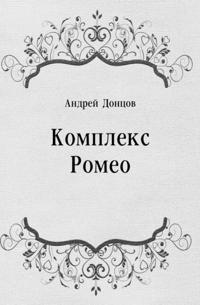 Kompleks Romeo (in Russian Language)