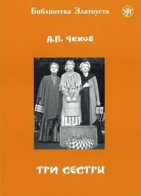Tri sestry. Lexical minimum 3000 words