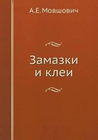 Zamazki I Klei