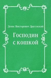 Gospodin s koshkoj (in Russian Language)