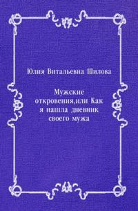 Muzhskie otkroveniya  ili Kak ya nashla dnevnik svoego muzha (in Russian Language)