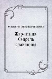 ZHar-ptica. Svirel' slavyanina (in Russian Language)