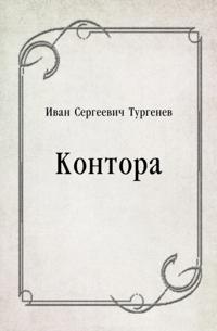 Kontora (in Russian Language)