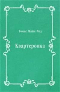 Kvarteronka (in Russian Language)