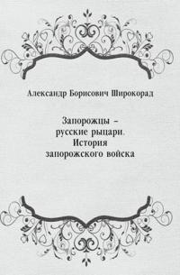 Zaporozhcy - russkie rycari. Istoriya zaporozhskogo vojska (in Russian Language)