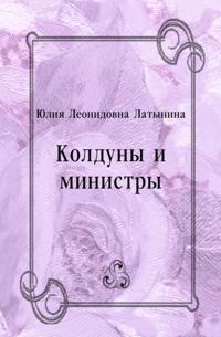 Kolduny i ministry (in Russian Language)
