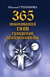 365 tolkovanij snov sibirskoj tselitelnitsy