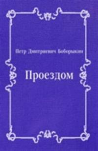 Proezdom (in Russian Language)