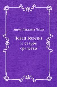 Novaya bolezn' i staroe sredstvo (in Russian Language)