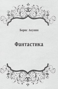 Fantastika (in Russian Language)