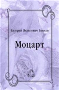 Mocart (in Russian Language)